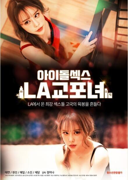 偶像性爱:LA韩国女人