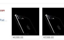 Apple 官方旗舰店 居然买到垃圾产品!